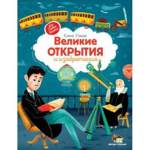 Елена Ульева Великие открытия и изобретения ПЭТ