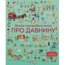 Велика ілюстрована книга про давнину Жорж