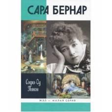 Книга Пикон С. Сара Бернар Молод.гвардия 978-5-235-03511-9