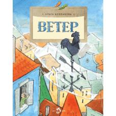 Книга Ольга Колпакова Ветер НиН 978-5-906788-23-8