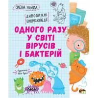 Ульєва О. Одного разу у світі вірусів і бактерій ПЭТ
