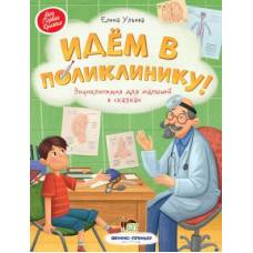 Энциклопедия в сказках Идём в поликлинику ПЭТ