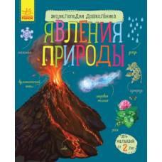 Энциклопедия дошкольника Явления природы Ранок