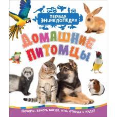 Домашние питомцы (Первая энциклопедия) Росмэн