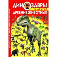 Динозавры и другие древние животные Кристал Бук