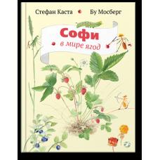 Стефан Каста Софи в мире ягод Белая ворона 978-5-906640-58-1