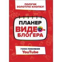 Хэрриет П. Планер видеоблогера Росмэн 978-5-353-09064-9