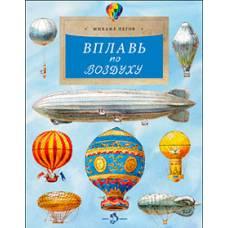Пегов М. Вплавь по воздуху НиН 978-5-907147-37-9