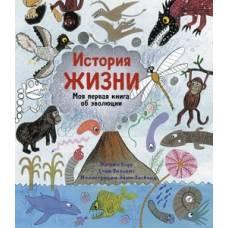 Барр, Уильямс История жизни. Моя первая книга об эволюции Самокат 978-5-91759-600-6