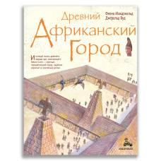 Красочный Путеводитель Древний африканский город ИД Мещерякова