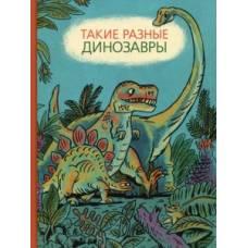 Такие разные динозавры. Энциклопедия в картинках Мелик-Пашаев 978-5-00041-191-9