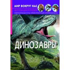 Мир вокруг нас. Динозавры Кристал Бук 9789669368928