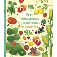 Книга Боун Э. Усе починається з насіння…як росте їжа Жорж