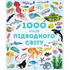 Энциклопедия 1000 назв підводного світу Жорж