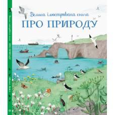 Велика ілюстрована книга про природу Жорж