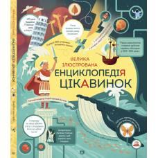 Велика ілюстрована енциклопедія цікавинок Жорж
