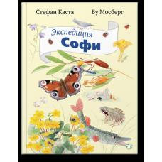 Стефан Каста Экспедиция Софи Белая ворона 978-5-906640-59-8