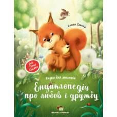 Енциклопедія про любов і дружбу ПЭТ