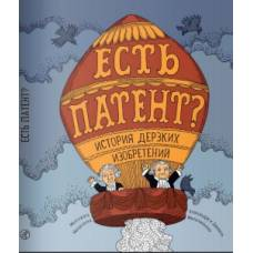Малгожата Мыцельска: Есть патент? История дерзких изобретений Самокат 978-5-91759-692-1