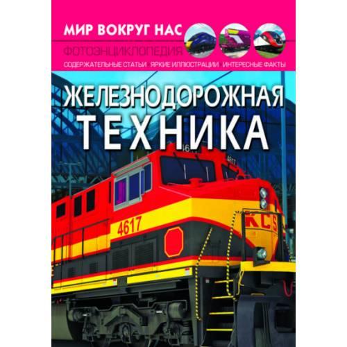 Мир вокруг нас Железнодорожная техника