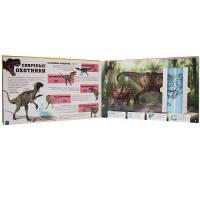 Динозавры Сканорама. Природа сквозь рентген Мозаика-синтез