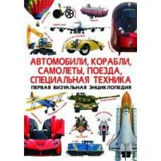 Первая визуальная энциклопедия. Автомобили, корабли, самолеты, поезда... Кристал Бук