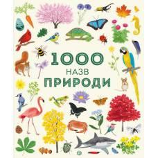 Энциклопедия 1000 назв природи Жорж
