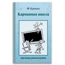 Кривин Ф. Д. Карманная школа ИД Мещерякова