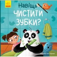 Книга Тося и Лапка. Що таке дитячий садок? Ранок