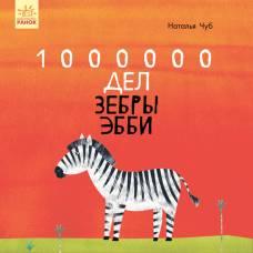 Н. Чуб 1000000 дел зебры. Сказкотерапия Эбби Ранок