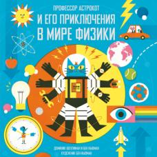 Воллиман, Ньюман Профессор Астрокот и его приключения в мире физики МиФ 978-5-00057-516-1