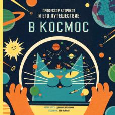 Воллиман, Ньюман Профессор Астрокот и его путешествие в космос МиФ 978-5-00057-516-1