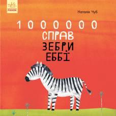Н.Чуб 1000000 справ зебри Казкотерапія Еббі Ранок