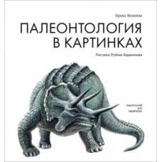 Ирина Яковлева Палеонтология в картинках ИД Мещерякова 978-5-91045-726-7