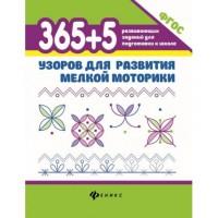 Воронина Т.П. 365 узоров для развития мелкой моторики Феникс 978-5-222-30067-1