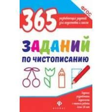 Виктория Белых 365 заданий по чистописанию Феникс 978-5-222-28847-4