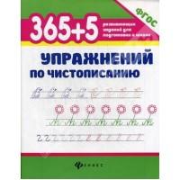 Зотов С.Г.365 упражнений по чистописанию Феникс 978-5-222-32725-8