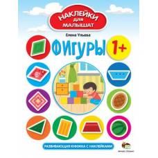 Наклейки для малышей Ульева Е. Фигуры 1+ ПЭТ