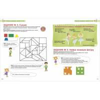 Активити-книжка Внимание и речь 4-6 Разумники Робинс