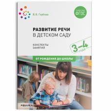 Развитие речи в детском саду с детьми 3-4 года. Конспекты занятий