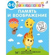 Активити-книжка Память и воображение 4-6 Разумники Робинс