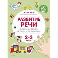Женя Кац Развитие речи с пальчиковыми играми и заданиями 2-3 года Махаон