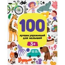 100 лучших упражнений для малышей 3+ ПЭТ