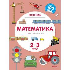 Женя Кац Математика с машинками 2-3 года Махаон