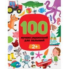 100 лучших упражнений для малышей 2+ ПЭТ