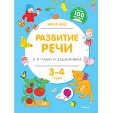 Женя Кац Развитие речи с играми и заданиями 3-4 года Махаон