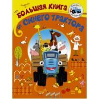Большая книга от Синего трактора АСТ