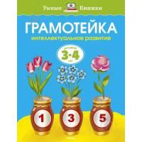 Земцова О. Грамотейка. Интеллектуальное развитие детей 3-4 лет Махаон