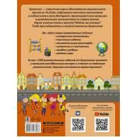 Кукутики 1000 занимательных заданий от Кукутиков АСТ