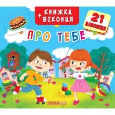 Книжка з віконцями Про тебе Кристал Бук укр.